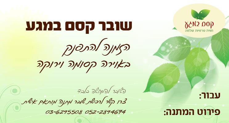 לרכישה באתר, שובר ספא מתנה, חבילת ספא, עיסוי משולב בתמציות צמחים