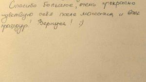 המלצת ספא ברוסית עיסוי רב חושי